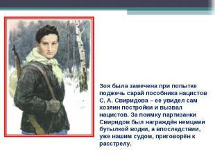 Зоя была замечена при попытке поджечь сарай пособника нацистов С. А. Свиридова –