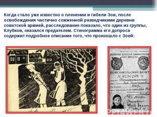 Когда стало уже известно о пленении и гибели Зои, после освобождения частично со