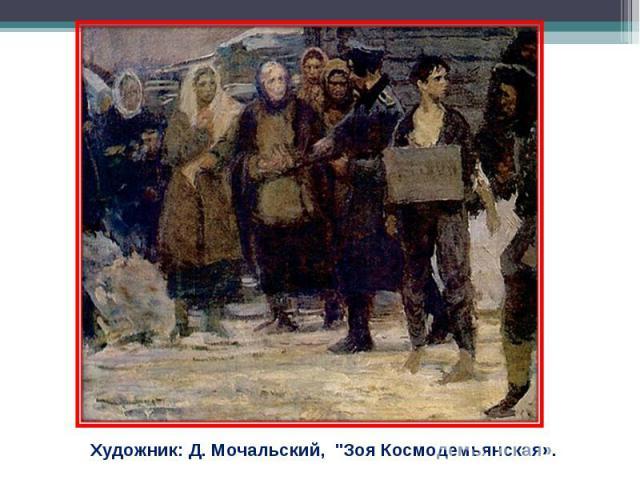 Художник: Д. Мочальский,
