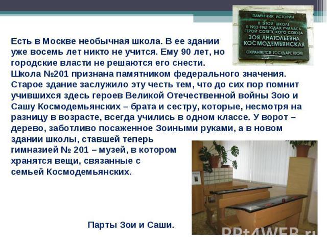 Есть в Москве необычная школа. В ее здании уже восемь лет никто не учится. Ему 90 лет, ногородские власти не решаются его снести.Школа №201 признана памятником федерального значения. Старое здание заслужило эту честь тем, что до сих пор помнит учивш…