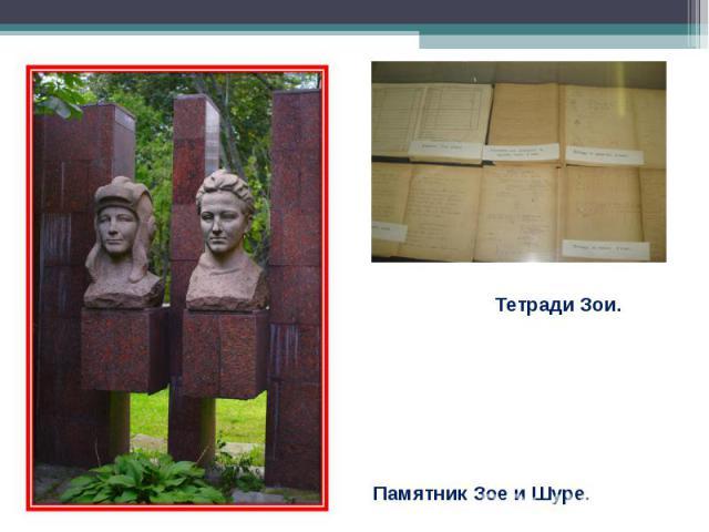 Тетради Зои.Памятник Зое и Шуре.