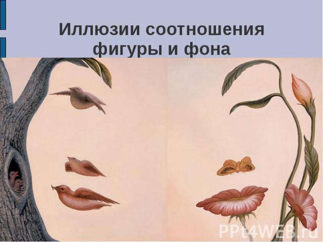 Иллюзии соотношения фигуры и фона