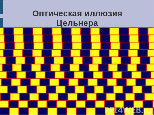 Оптическая иллюзия Цельнера