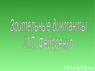 Зрительные диктантыИ.Т. Федоренко
