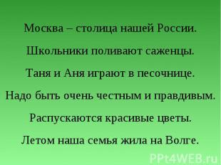 Москва – столица нашей России.Школьники поливают саженцы.Таня и Аня играют в пес
