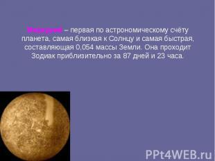 Меркурий – первая по астрономическому счёту планета, самая близкая к Солнцу и са