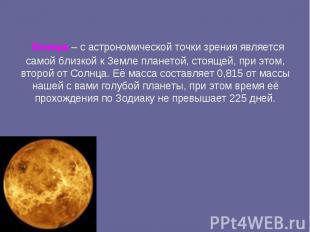 Венера – с астрономической точки зрения является самой близкой к Земле планетой,