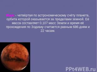 Марс -четвёртая по астрономическому счёту планета, орбита которой оказывается з