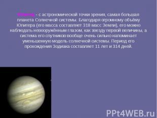 Юпитер -с астрономической точки зрения, самая большая планета Солнечной системы