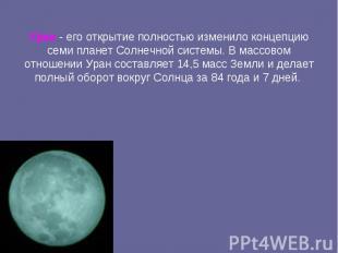 Уран - его открытиеполностью изменило концепцию семи планет Солнечной системы.