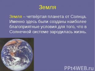 Земля Земля – четвёртая планета от Солнца. Именно здесь были созданы наиболее бл