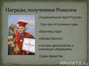 Награды, полученные Рошалем «Национальный герой России» Гран-при «Россиянин года