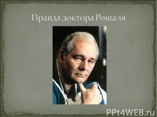 Правда доктора Рошаля