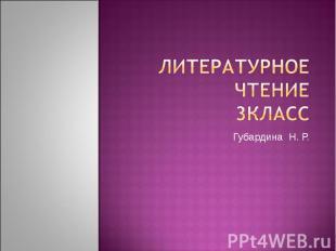 Литературное чтение3класс Губардина Н. Р.