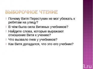 Выборочное чтение Почему Витя Перестукин не мог убежать к ребятам на улицу?В чём