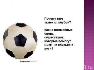 Почему мяч заменил клубок?Какие волшебные слова существуют, которые помогут Вите