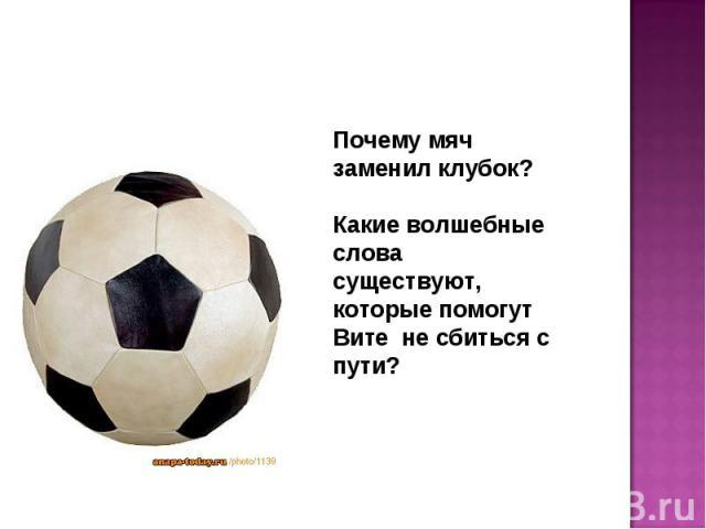 Почему мяч заменил клубок?Какие волшебные слова существуют, которые помогут Вите не сбиться с пути?