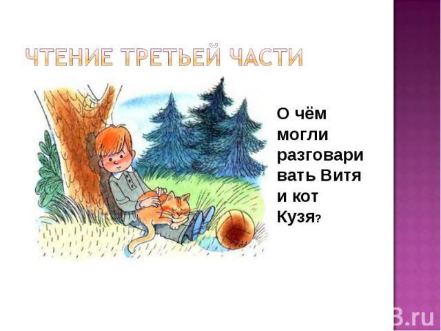 Чтение третьей части О чём могли разговаривать Витя и кот Кузя?