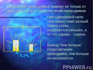Нагревание проводников зависит не только от силы тока, но и от сопротивления про