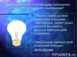 Из какого материала необходимо изготовлять спирали для лампочек накаливания? Спи