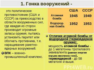 1. Гонка вооружений - это политическое противостояние (США и СССР) за превосходс