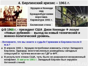 4. Берлинский кризис – 1961 г. Хрущев и Кеннеди над Бранденбургскимиворотами.Кар
