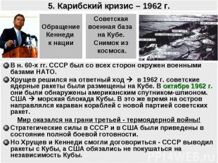 5. Карибский кризис – 1962 г. ОбращениеКеннеди к нацииСоветскаявоенная база на К