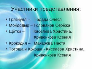 Участники представления: Грязнуля – Гадада ОлесяМойдодыр – Голованов СерёжаЩётки