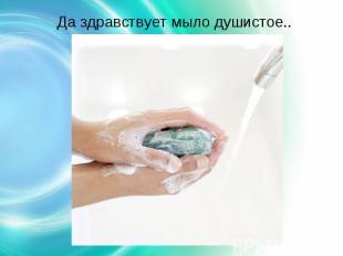Да здравствует мыло душистое..