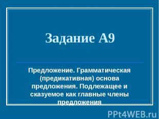 Задание А9 Предложение. Грамматическая (предикативная) основа предложения. Подле