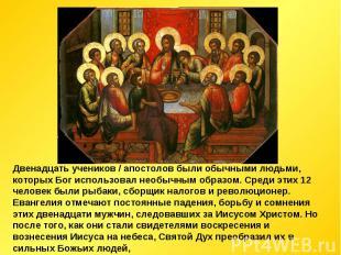 Двенадцать учеников / апостолов были обычными людьми, которых Бог использовал не