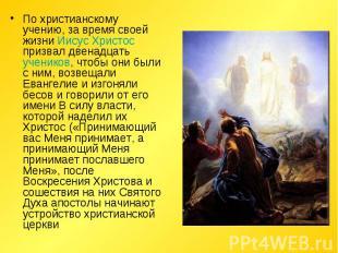 По христианскому учению, за время своей жизни Иисус Христос призвал двенадцать у