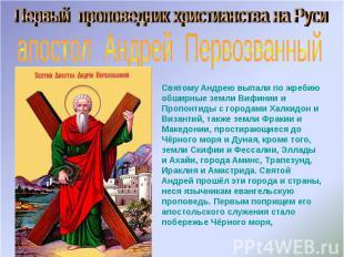 Первый проповедник христианства на Русиапостол Андрей ПервозванныйСвятому Андрею