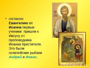 согласно Евангелию от Иоанна первые ученики пришли к Иисусу от проповедника Иоа