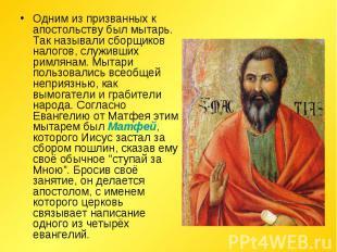 Одним из призванных к апостольству был мытарь. Так называли сборщиков налогов, с