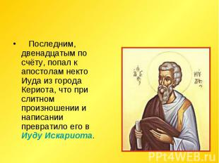 Последним, двенадцатым по счёту, попал к апостолам некто Иуда из города Керио