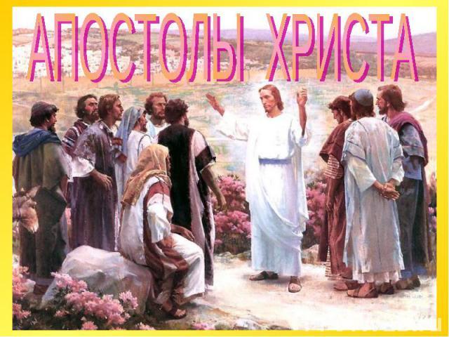 АПОСТОЛЫ ХРИСТА