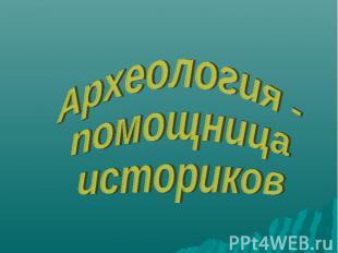 Археология - помощница историков