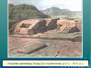 Раскопки святилища Петры (2-е тысячелетие до н.э. – XV в. н.э.