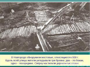 В Новгороде обнаружили мостовые, относящиеся к 938 г.Вдоль всей улицы жители укл