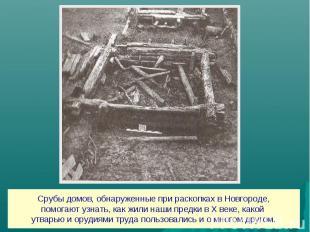Срубы домов, обнаруженные при раскопках в Новгороде,помогают узнать, как жили на