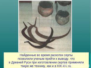 Найденные во время раскопок серпыпозволили ученым прийти к выводу, чтов Древней