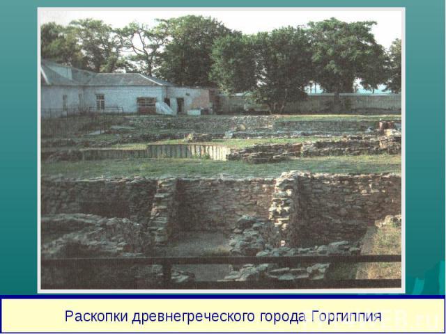 Раскопки древнегреческого города Горгиппия