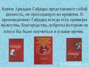 Книги Аркадия Гайдара представляют собой ценность, не проходящую во времени. В п