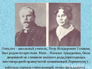Отец его - школьный учитель, Петр Исидорович Голиков, был родом из крестьян. Мат