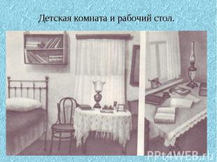 Детская комната и рабочий стол.