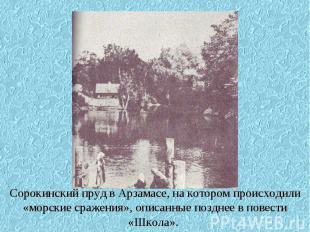 Сорокинский пруд в Арзамасе, на котором происходили «морские сражения», описанны