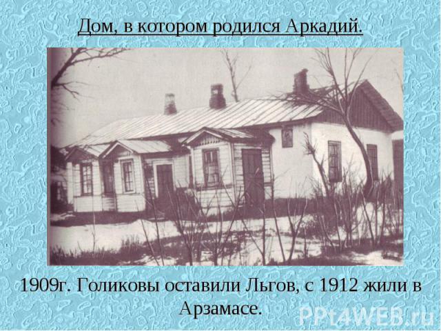 Дом, в котором родился Аркадий. 1909г. Голиковы оставили Льгов, с 1912 жили в Арзамасе.