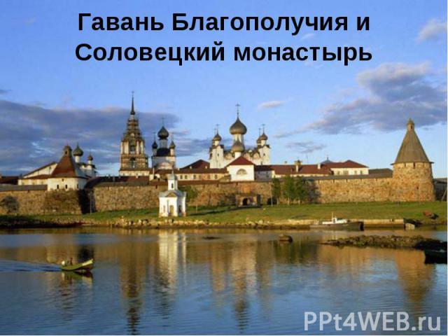 Гавань Благополучия и Соловецкий монастырь
