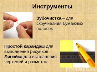 Инструменты Зубочистка – для скручивания бумажных полосокПростой карандаш для вы